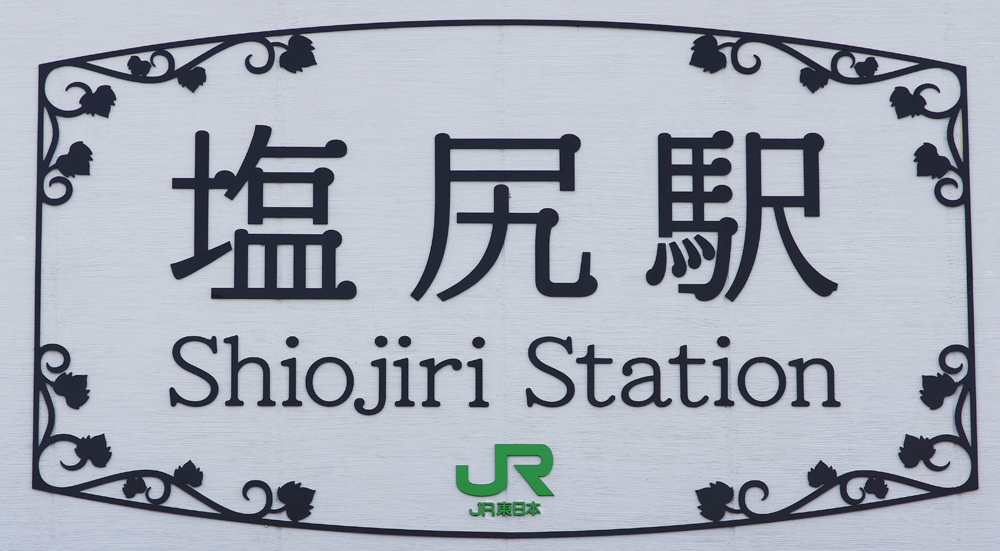 各駅の紹介 | しののい線。